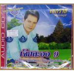 CD เอกราช สุวรรณภูมิ เจียละออ ชุด9