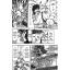 โทริโกะ นักล่าอาหาร (จบ) thumbnail 5