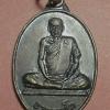 เหรียญอาจารย์โต วัดบ้านท่าอีบ่อ ปราจีนบุรี