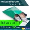(25ซอง) ซองไปรษณีย์พลาสติก ขนาด 28x38 cm+ แถบกาว 4 cm สีเขียว เกรด B