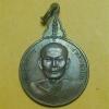 เหรียญพระวิสุทธิสารเถร(หลวงพ่อถิร) วัดป่าเลไลยก์ ปี 2522 จ.สุพรรณบุรี