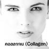 อยากสวยต้องรู้.... คอลลาเจน(Collagen)มีดีกว่าที่คุณคิด