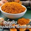 ขมิ้นชัน สมุนไพรไทย เพื่อสุขภาพ