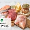 ทำไม? ต้องกิน... โปรตีน (Protein)