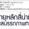 ผู้ชายไทย 30% มีอาการของโรคเสื่อมสมรรถภาพทางเพศ ล่มปากอ่าว นกเขาไม่ขัน