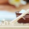 พิมเสนน้ำ (Patchouli water)