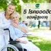 5 โรคยอดฮิตของผู้สูงอายุ