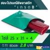 (25ซอง) ซองไปรษณีย์พลาสติก ขนาด (A4) 25x31 cm+ แถบกาว 4 cm สีเขียว เกรด B