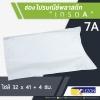 (200ซอง) ซองไปรษณีย์พลาสติกขนาด 32x41 cm+ ที่ผนึกซอง 4 cm สีขาวนม เกรด A