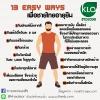 13 EASY WAYS เพื่อชายไทยอายุยืน