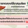 ลูกใต้ใบ ช่วยคนไทยห่างไกลโรคตับ #10 การทดลองใช้ยาสมุนไพรรักษาไวรัสตับอักเสบ