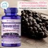 Extra Strength Resveratrol plus Red Wine Extract 250mg สารต้านอนุมูลอิสระ เรสเวอราทรอล 250 มก. และ สารสกัดจากไวน์องุ่นแดง 10 มก 60 แคปซูล ช่วยในการทำงานของเซลล์ร่างกาย และชะลอความชราค่ะ(anti-aging) จาก Vitamin World