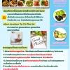 อาหารเจกับตรีผลา (Chinese Vegetarian Food with Tri-Pha-La)