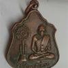 เหรียญพระอุปัชฌาย์ เลื่อน วัดสายออ อ.โนนไทย จ.นครราชสีมา รุ่นแรก
