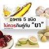 อาหาร 5 ชนิด ไม่ควรกินคู่กับยา