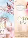 นิยายรักข้ามกาลเวลา..เจ้าสาวมังกรและเจ้าสาวไวกิ้ง ชุด เจ้าสาวห้าแผ่นดิน / ซินเหมย (ทำมือ ใหม่ หนังสือเข้าเดือนเมย.)