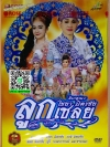 DVD ลิเกคณะ ไชยา มิตรชัย เรื่อง ลูกเชลย
