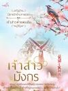 นิยายรักข้ามกาลเวลา..เจ้าสาวมังกร ชุด เจ้าสาวห้าแผ่นดิน / ซินเหมย (ทำมือ ใหม่ หนังสือเข้าเดือนเมย.)