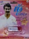 USB MP3 แฟลชไดร์ฟ กุ้ง กิตติคุณ