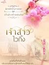นิยายรักข้ามกาลเวลา..เจ้าสาวไวกิ้ง ชุด เจ้าสาวห้าแผ่นดิน / ซินเหมย (ทำมือ ใหม่ หนังสือเข้าเดือนเมย.)