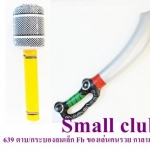 639 Small club