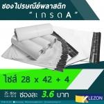 (25ซอง) ซองไปรษณีย์พลาสติกขนาด 28x42 cm+ ที่ผนึกซอง 4 cm สีขาวนม เกรด A