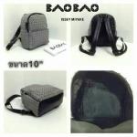 กระเป๋าแบรนด์ : Issey bao bao ✔ เกรด : พรีเมียม