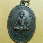 เหรียญพระครูสมุห์เล็ก กิจจกาโร วัดหลักสี่ ครบรอบ 36 ปี เนื้อทองแดง ปี 15