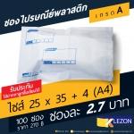 (100ซอง) ซองไปรษณีย์พลาสติกแบบจ่าหน้าซอง ขนาด A4