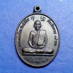 เหรียญหลวงพ่อเรือน สิทธิวังโส ที่ระลึกครบ7รอบ ปี2526 วัดปงคก อ.งาว จ.ลําปาง