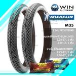 2.25-17, 2.50-17 รุ่น M35 MICHELIN ยางมอเตอร์ไซค์ 1 ชุด (MCSET0048)