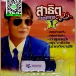 USB MP3 แฟลชไดร์ฟ ชุด สาธิต ทองจันทร์ 1-2