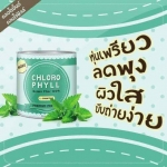 Chloro Mint ChloroPhyll คลอโรมิ้นต์ คลอโรฟิลล์ ผลิตภัณฑ์เสริมอาหาร ขจัดสารพิษในร่ายกาย