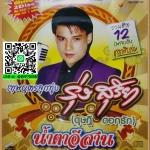 """CD+VCD คาราโอเกะ """"รุ่ง สุริยา"""" (ดุษฎี ดอกรัก) ชุด น้ำตาอีสาน"""