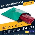 (500ซอง) ซองไปรษณีย์พลาสติก ขนาด (A4) 25x31 cm + แถบกาว 4 cm สีเขียว เกรด B