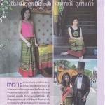 นิตยสารหญิงไทย