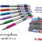 ปากกา Horse H-113