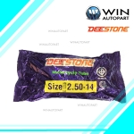 2.50-14 TR4 ยางใน ยี่ห้อ DEESTONE