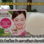 สบูเมือกหอยทาง จินซู จินซู เมือกหอยทากฟองยืด GinZhu Cleansing Mix Soap
