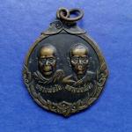 เหรียญหลวงพ่อวัน หลวงพ่อเพ็ชร วัดท่าอุดม จ.จันทบุรี