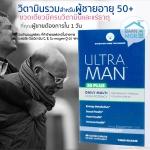 Vitamin World Ultra Man™ Ages 50 Plus 60 Caplets วิตามินรวมสำหรับคุณพี่ คุณพ่อ คุณลุง (ผู้ชายอายุ50ปีขึ้นไป)ค่ะ วิตามิน แร่ธาตุ และสารอาหารกว่า40 ชนิดครบ ในเม็ดเดียวเลยจ้า