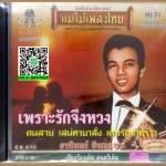 CD แม่ไม้เพลงไทย ธานินทร์ อินทรเทพ ชุดเพราะรักจึงหวง