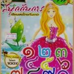 DVD สื่อการเรียนการสอน สนุกกับการเขียนเลขไทยกันเถอะ