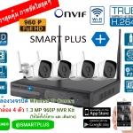 &#x1F4F9 IP Wifi Camera with NVR Wireless x 4 กล้อง