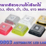 L0803 Automatic LED Lamp With Motion Detection