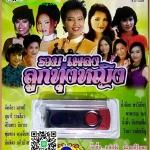 USB MP3 แฟลชไดร์ฟ ชุด รวมเพลงลูกทุ่งหญิง