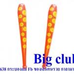 638 Big blub