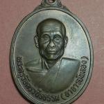 เหรียญหลวงพ่อพลอง พระครูวิจิตรวชิรธรรม วัดเพชรดอนยาง พ.ศ. 2537 (รุ่นสร้างมณฑป) ชัยภูมิ