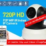 SMART PLUS + : IP NETWORK CAMERA : 720p 1.0MP 2.8m Wireless Wifi IP Camera -Xmeye