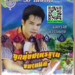 MP3 รวมเพลง เอกราช สุวรรณภูมิ